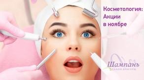 косметология-акции-нояб