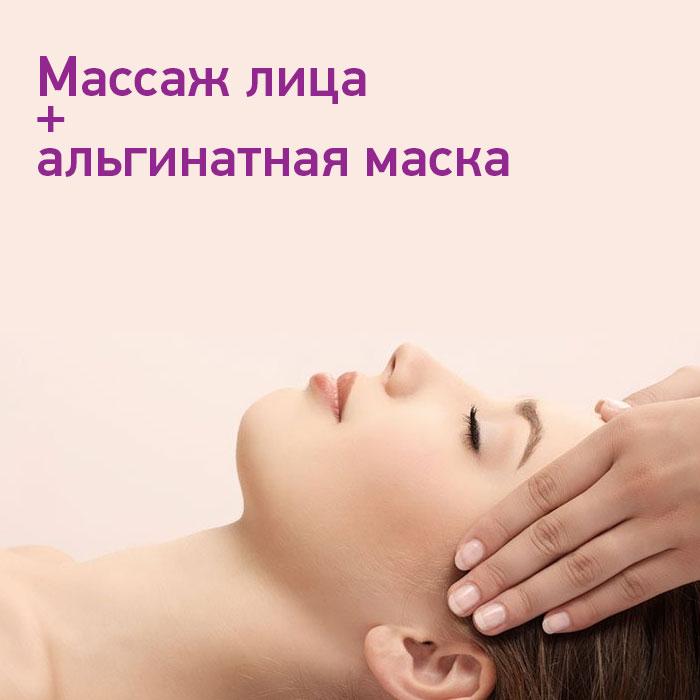 массаж+маска